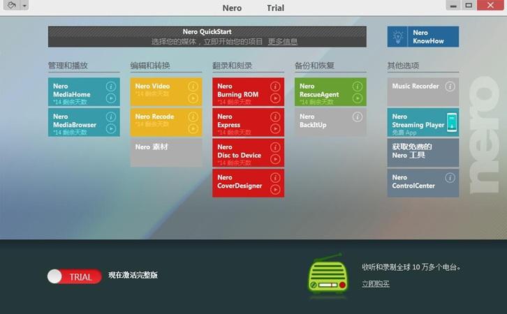 Nero Burning Rom2016(刻录软件) v17.0.8.0 简体中文版 0
