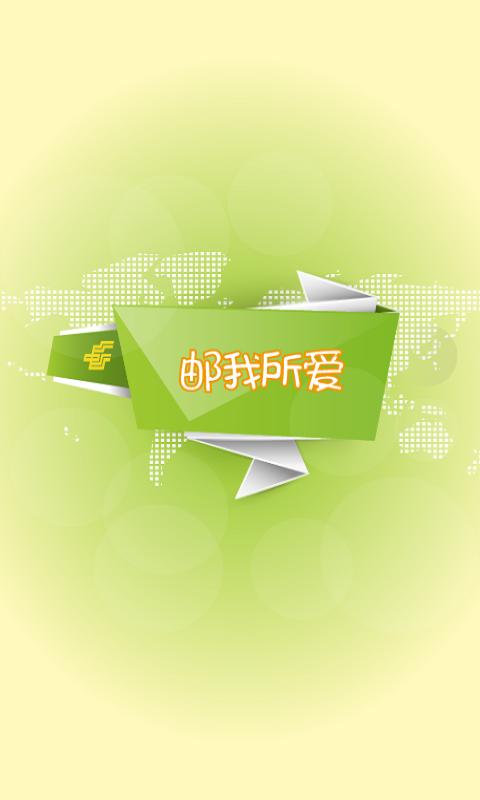 中邮揽投app v1.0 钱柜娱乐官网版 0