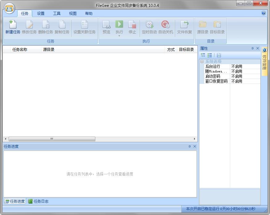 FileGee企业单机版