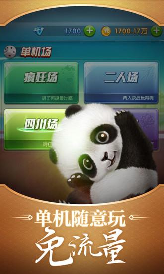 單機麻將游戲 v4.55 安卓版 2
