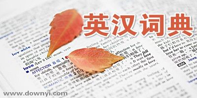 英汉词典哪个好?英汉词典电脑版_英语词典软件下载