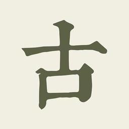 古诗文网苹果版
