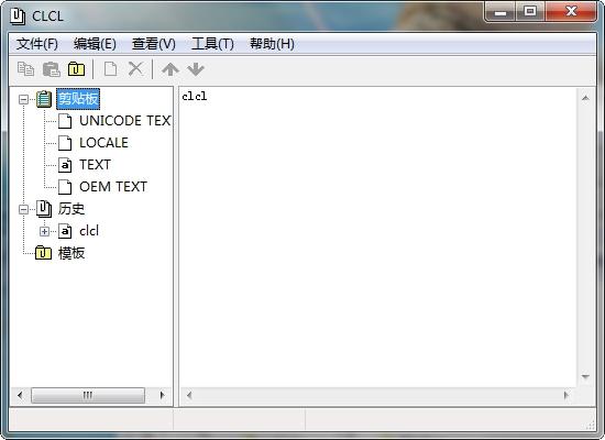 clcl(剪贴板增强工具) v1.1.2 绿色版 0