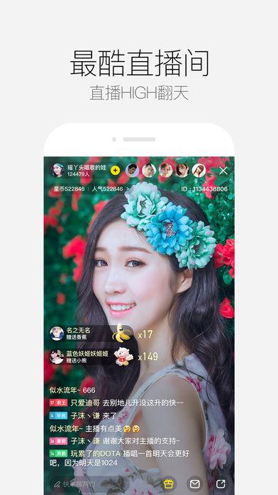 来疯直播ios版 v5.4.7 iphone最新版 0