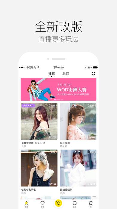 来疯直播ios版 v5.4.7 iphone最新版 4