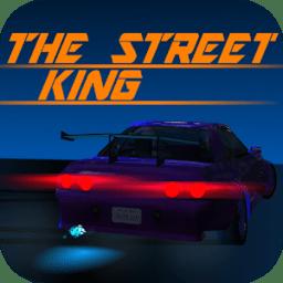 街头开放赛车手机版