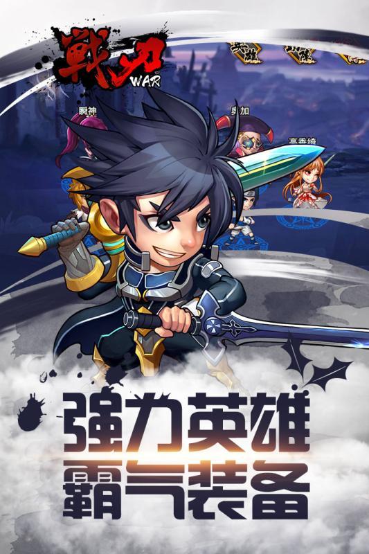战刃小米游戏 v0.9.23 安卓版2