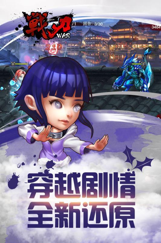 战刃小米游戏 v0.9.23 安卓版0