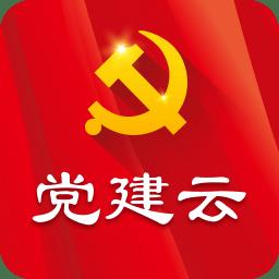党建云app
