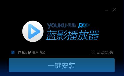 优酷蓝影电脑版 v0.9.0.1070 最新版 0