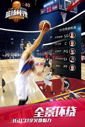 篮球经理梦之队手游 v1.3 安卓版 0
