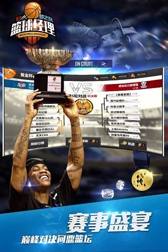 篮球经理梦之队手游 v1.3 安卓版 1