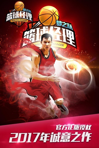 篮球经理梦之队手机版