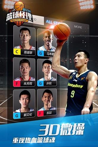 篮球经理梦之队手游 v1.3 安卓版 4