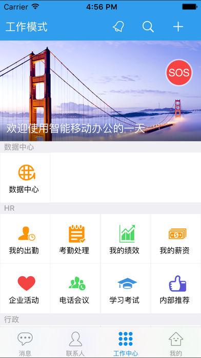 飞鸽互联iOS最新版2021 v21.10.6 iPhone版 2