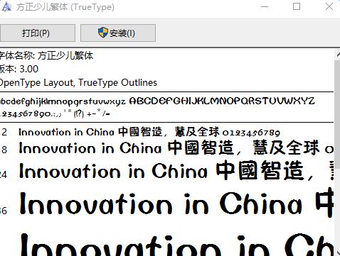 方正少儿繁体字体下载 方正少儿繁体下载 当易网图片