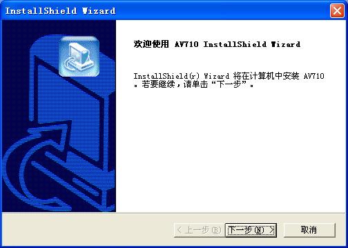 虹光Avision AV710扫描仪驱动  0