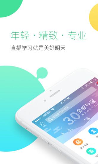美好明天(职业教育在线学习) v3.1.6 安卓版 0