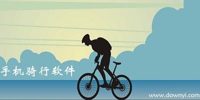 骑行app