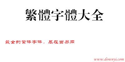 繁体字体大全_繁体字体合集_繁体字体打包下载