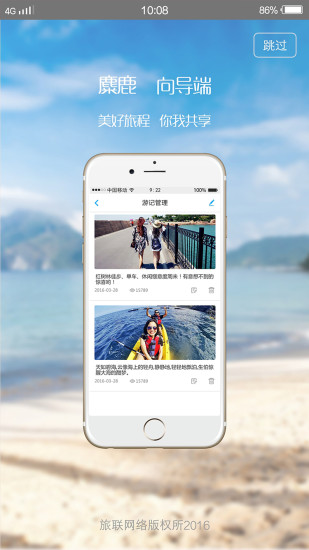 麋鹿向导app v1.3.2 安卓版 3