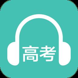 高考英语听力手机软件