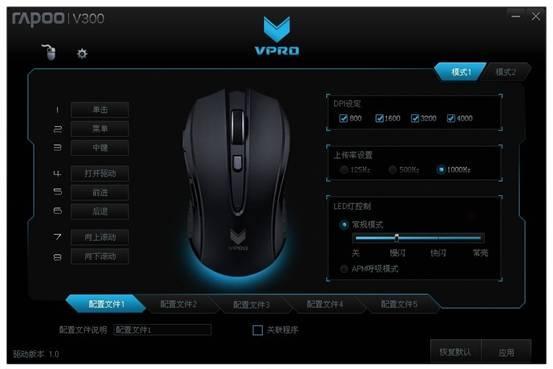 雷柏V300C光学游戏鼠标驱动  0