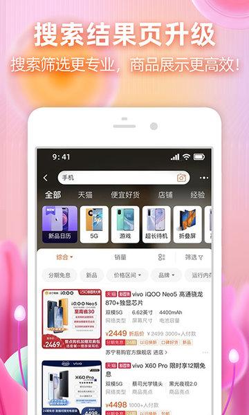 手機淘寶網最新版 v9.9.1 官方安卓版 1