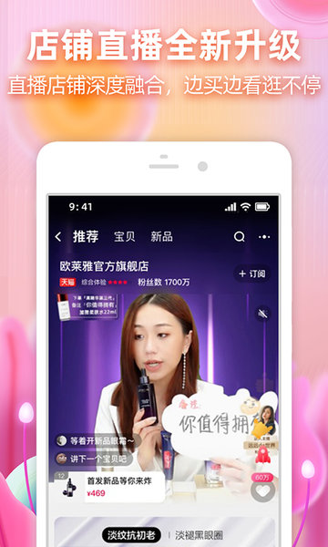 手机淘宝网最新版 v9.15.0 官方安卓版 2