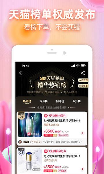 手機淘寶網最新版 v9.9.1 官方安卓版 0