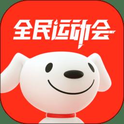 手機京東app2020版