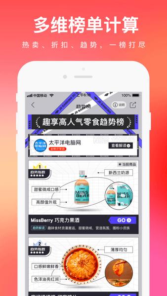手机京东app手机版 v9.2.0 安卓最新版 1
