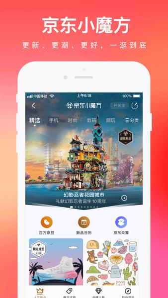 手机京东app手机版 v9.2.0 安卓最新版 0
