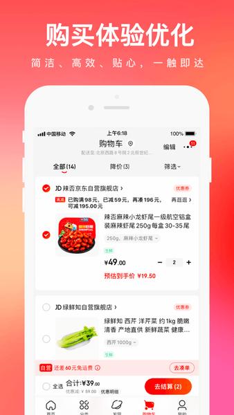 手机京东app手机版 v9.2.0 安卓最新版 2