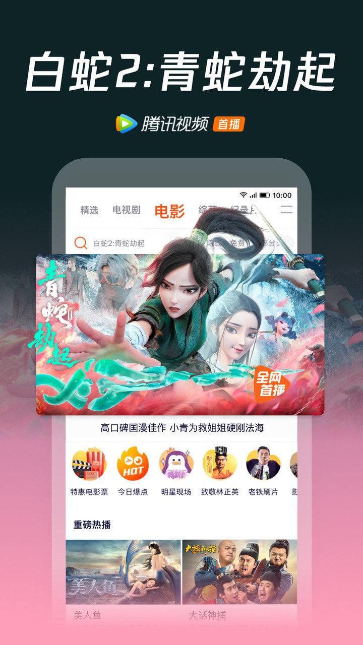 腾讯视频播放器手机版 v8.2.50.21516 安卓版 0