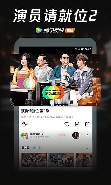 腾讯视频播放器 v6.0.6.14914 官方安卓版 1