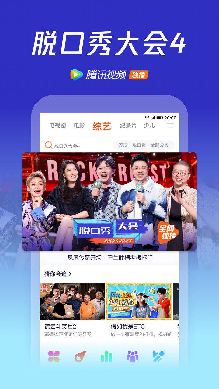騰訊視頻2019最新版 v7.2.5.19790 安卓官方版 2