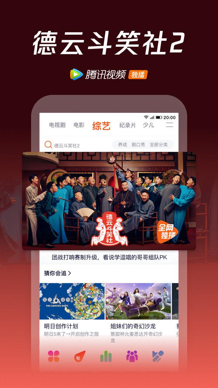 腾讯视频播放器手机版 v8.2.50.21516 安卓版 2