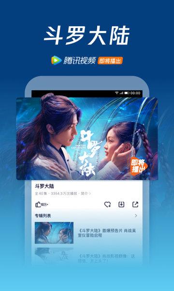騰訊視頻手機版
