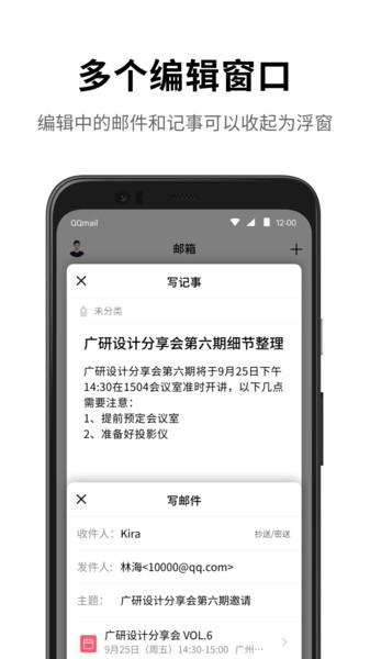 手机QQ邮箱2021 v6.1.8 官方安卓版0