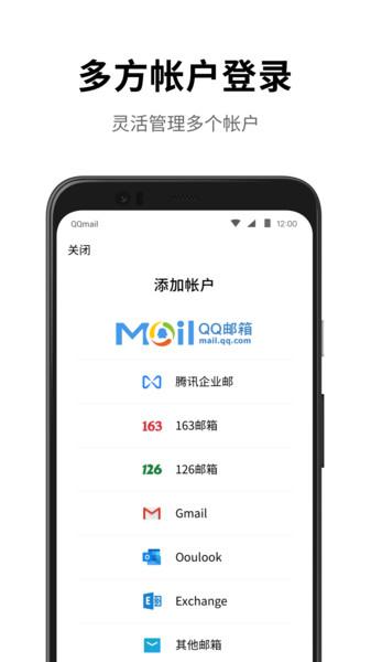 手機騰訊qq郵箱 v5.7.0 安卓最新版 1