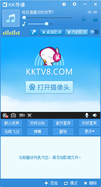 kk导播电脑版 v2.3.2.9 最新版 0