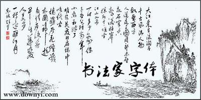 书法家字体
