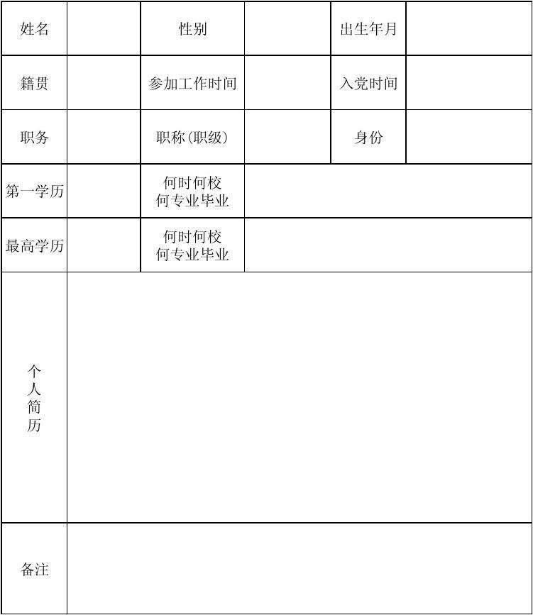 一,中國共產主義青年團入團志愿書,由申請人用鋼筆或毛筆填寫,字跡要圖片