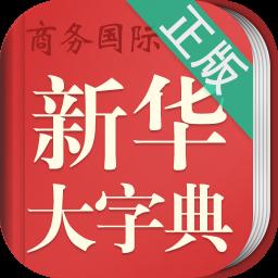 新华大字典软件(商务国际版)