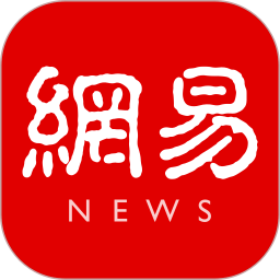 网易新闻苹果手机版