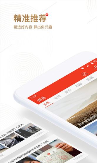 网易新闻苹果版 v34.0 iPhone版 0
