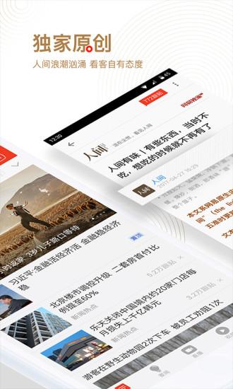 网易新闻苹果版 v34.0 iPhone版 1