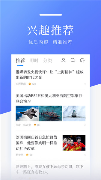 百度新闻苹果版 v7.2.1 iphone最新版 0