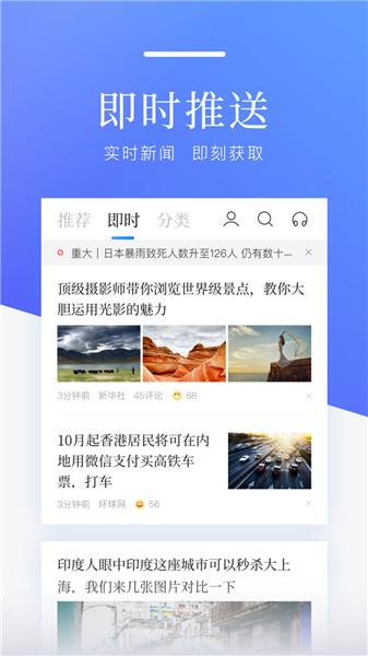百度新闻苹果版 v7.2.1 iphone最新版 1